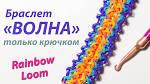 Уроки плетения браслетов из резинок без станка