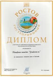 О магазине ― ru Наш диплом Ростов гостеприимный 2011