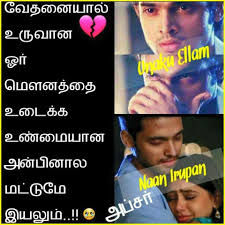 Silence And Love Tamil Quotes Tamil Love Quotes Love Song