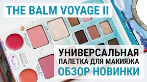the balm bon voyage vol