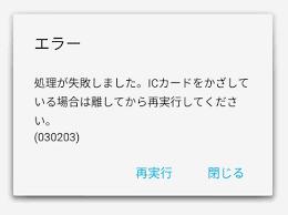 お サイフケータイ アプリ