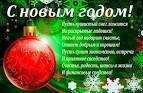 Новогоднее поздравление в стихах коллегам на корпоратив