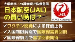 日本 航空 の 株価
