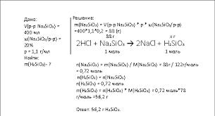 Химия класс Решение расчетных задач по теме Неметаллы  Расчеты с использованием понятия массовая доля растворенного вещества