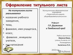 Презентация на тему Как написать реферат по литературе  6 Оформление титульного листа Муниципальное