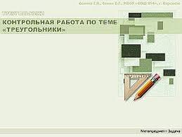 Геометрия В Ф Бутузов Треугольники  Контрольная работа по теме Треугольники