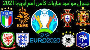 جدول مواعيد مباريات كأس الامم الاوربية 2021 - YouTube