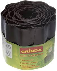 Купить <b>лента бордюрная grinda</b> 422247-15 422247-15 по цене ...