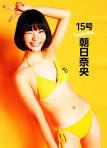 朝日奈央の最新水着(5)