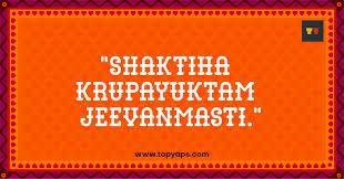13 Sanskrit Shlokas That Will Motivate You In Life