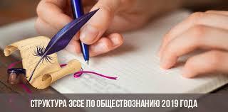 Эссе по обществознанию ЕГЭ 2019: структура, клише, план