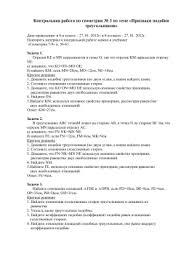 подобные треугольники Контрольная работа по геометрии № 3 по теме Признаки