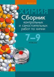 Книга Сборник контрольных и самостоятельных работ по химии  Сборник контрольных и самостоятельных работ по химии 7 9 классы