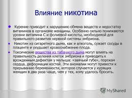 Презентация на тему Влияние никотина алкоголя и наркотиков на  2 Влияние никотина Курение