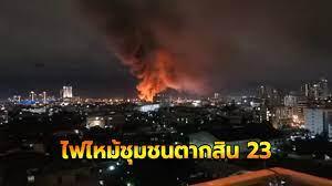 ระทึก ! ไฟไหม้ชุมชนซอยตากสิน 23 ควันดำโขมงน่ากลัวเห็นแต่ไกล - video  Dailymotion