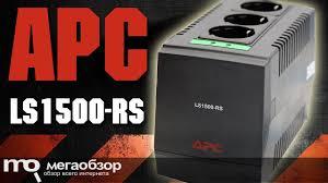 Обзор <b>стабилизатора APC</b> LS1500-RS - YouTube