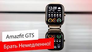 Обзор <b>Amazfit GTS</b> — Новый ХИТ - YouTube