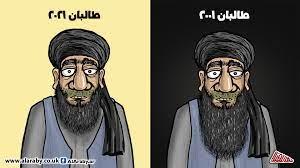 طالبان بين الماضي والحاضر