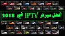 Image result for iptv سيرفرات