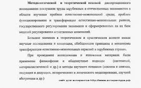 Аспирантура рф методы исследования методы научного исследования  методология экономическая теория