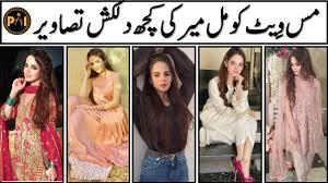 Komal meer is a pakistani instagram star. Beautiful Pictures Of Miss Veet Title Winner Komal Meer Pakistani Actress Komal Pak Celebrities Youtube