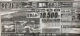 ホテルグリーンプラザ軽井沢バイキング直行バス付宿泊プランが全部