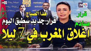 اغلاق المغرب في 7 ليلا قرار جديد التفاصيل في اخبار الصباح اليوم الثلاثاء 10  غشت #اخبار_المغرب_اليوم - YouTube