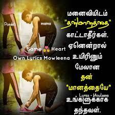 Meenuquotes Own Lyrics For Mowleena Mama Muttakanni