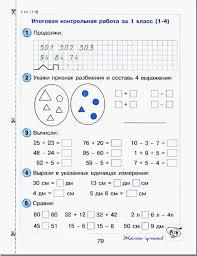 Математика Самостоятельные и контрольные работы для начальной  samraboty1klass 4 samraboty1klass 3 samraboty1klass 2