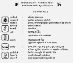 wedding invitation cards wordings in gujarati new