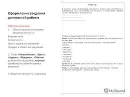Презентация на тему Оформление этикетки на диск с электронной  5 Оформление введения дипломной работы Например В настоящее время все организации
