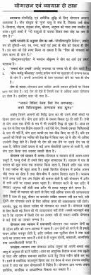 A Essay On Importance Of Yoga In Daily Life In Hindi Discount