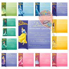 Устроим Праздник Детский день рождения шаблоны кэндибар Каталог   Дипломы настоящей принцессы в стиле Принцессы Дисней
