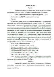 Контрольная работа по Налогам и налогообложению Вариант №  Контрольная работа по Налогам и налогообложению Вариант №5 23 05 10