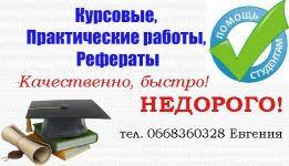 Курсовые рефераты Образование Спорт в Луганск ua Курсовые практические работы рефераты