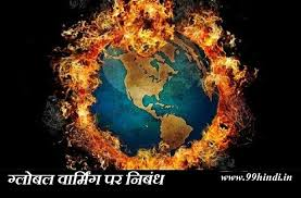 global warming essay in hindi ग्लोबल वार्मिंग पर   global warming essay in hindi