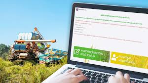 ตรวจสอบสิทธิ์เงินเยียวยาเกษตรกร เช้านี้หลายคนได้รับเงิน 5,000 บาทแล้ว