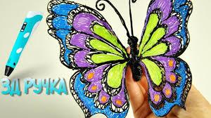 3д ручка рисуем супер красивая бабочка 3d ручкой бабочка своими