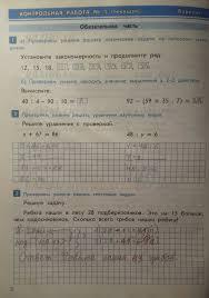 ГДЗ Контрольные работы по математике и информатике класс Козлова 3стр 4стр 5стр 6стр 7стр 8стр 9стр 10стр 11стр 12стр 13стр 14стр 15стр 16стр 17стр