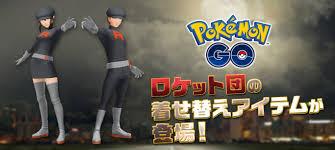 Pokemon GO adds Team Rocket clothing - Nintendo Everything
