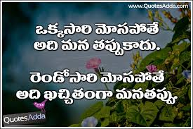 Telugu Nice Life Mistakes Quotes And Thoughts Online QuotesAdda Awesome Quotation Pics In Telugu