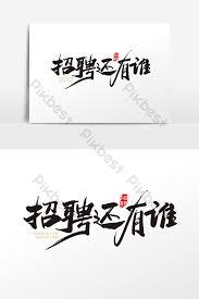 他の人がフォントデザイン要素を手書きの中国風の募集 グラフィック