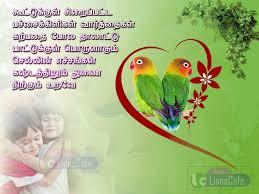 Annan Thangai Kavithai Quotes Tamil Tamillinescafecom