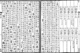 There is no chinese alphabet in the sense we understand it in the west. Middle Chinese Wikipedia