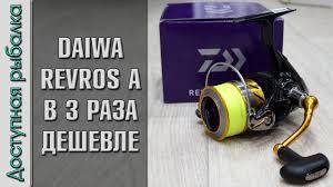 Бюджетная <b>катушка DAIWA REVROS</b> A в 3 раза дешевле с ...