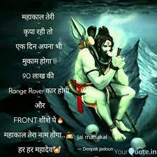 Jai Mahakal Full Hd Wallpaper The Best ...