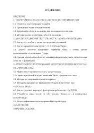 Потребительский кредит в рыночных условиях диплом по  Определение особенностей кредитования физических лиц в КБ ПриватБанк диплом 2010 по банковскому делу скачать