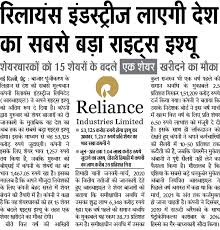 Ril partly paid share price, ril partly paid stock price, reliance industries partly paid up stock/share prices, reliance industries partly paid up live bse/nse, f&o quote of reliance industries. Reliance India Rights Issue Rs 53000 Crore Price Meanings Equity Share