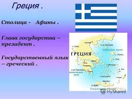 Презентация на тему Презентация к уроку по окружающему миру на  3 Греция Столица Афины Глава государства президент Государственный язык греческий