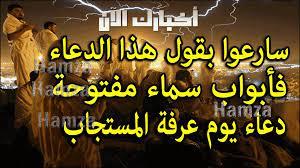 دعاء يوم عرفه مستجاب - أفضل أدعية مستجابة ليوم عرفات لغير الحاج من الأثر  والسنة